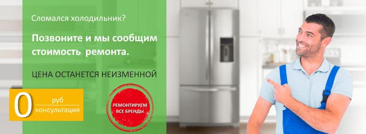 Ремонт холодильников самара на дому цена инструкция по установке канального кондиционера