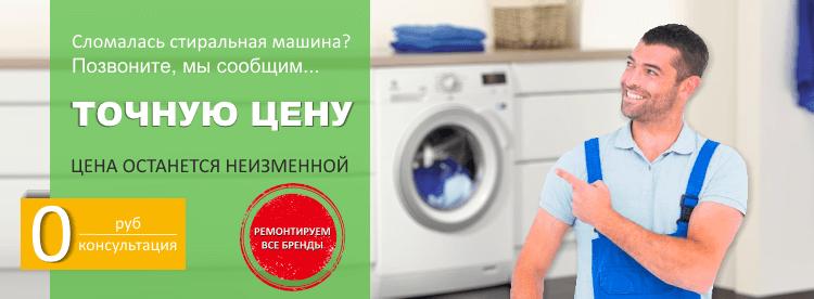 Вызов мастера по ремонту стиральных машин самара обслуживание бытовых кондиционеров в москве